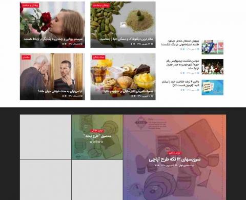 وبسایت خبری سیب سبز سلامتی