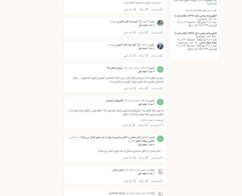قالب شبکه اجتماعی آموزشی دانا